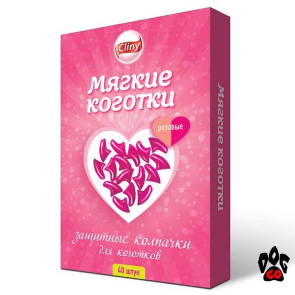 Антицарапки для кошек Мягкие коготки Cliny розовые 40 шт