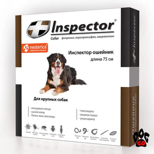 Ошейник от клещей Инспектор для собак крупных пород от блох и глистов, 75 см
