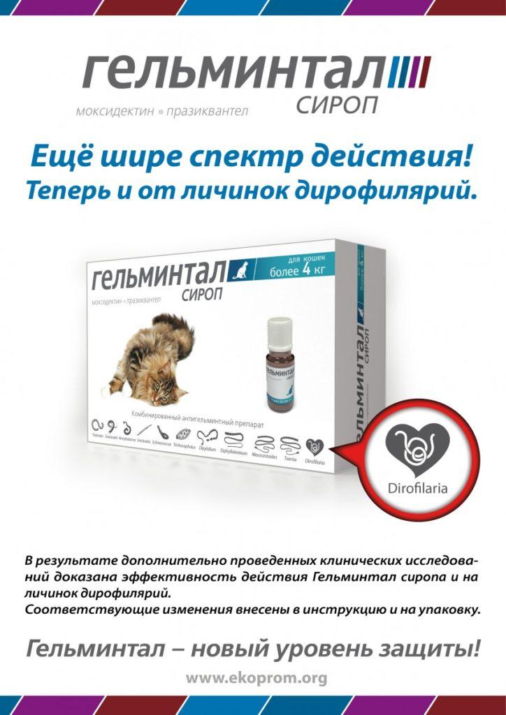 ГЕЛЬМИНТАЛ ЦЕНА на средства от глистов для кошек и собак с максимальной эффективностью и безопасность