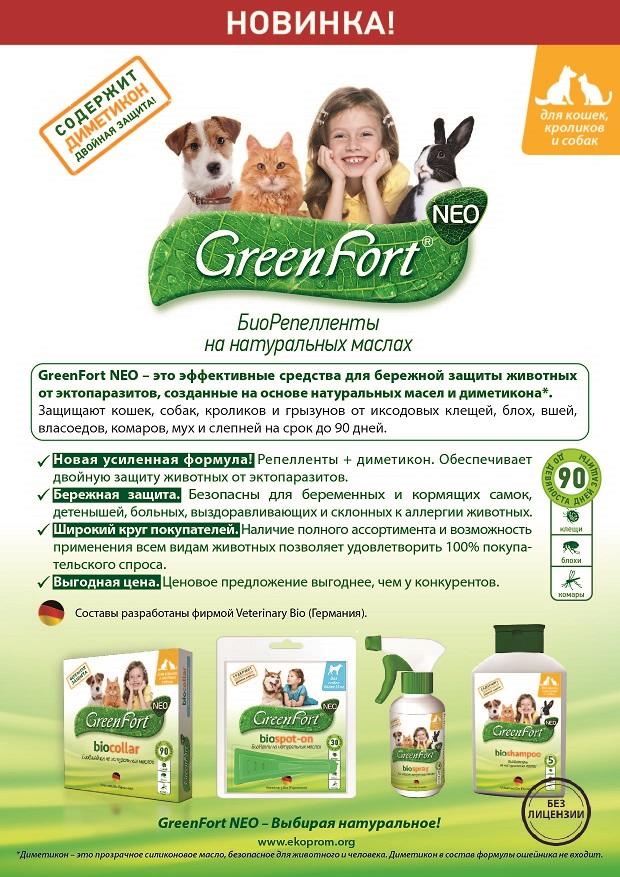 Green Fort для собак и кошек - биопрепараты для бережной защиты от блох и клещей