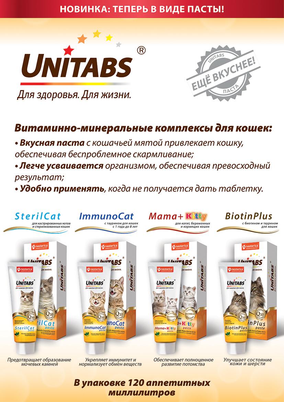 Витамины ЮНИТАБС ЦЕНА в прайсе интернет зоомагазина