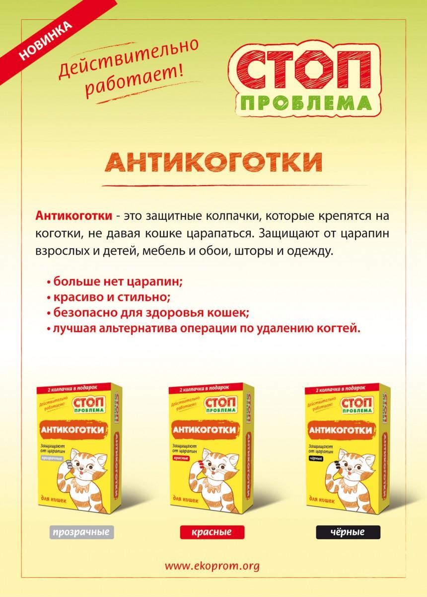 Антикоготки для кошек СТОП ПРОБЛЕМА , 22 шт