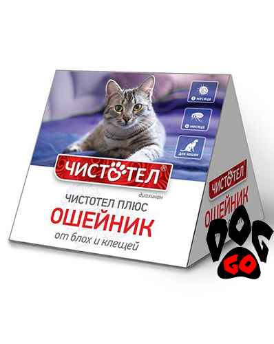 Ошейник Чистотел для кошек от блох и клещей, 35 см