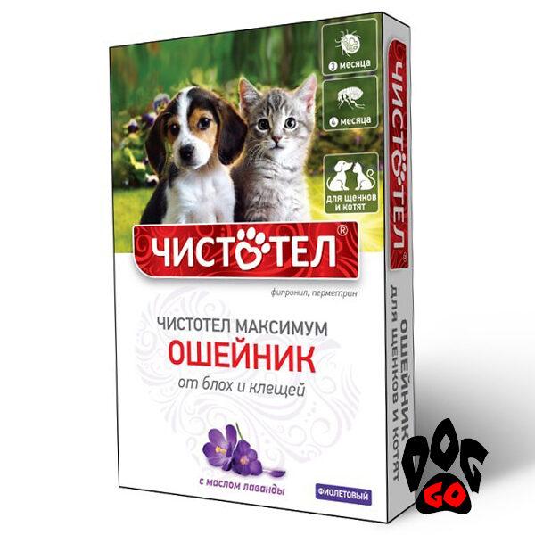 Ошейник от блох с лавандой Чистотел МАКСИМУМ для котят и щенков, 50 см, красный