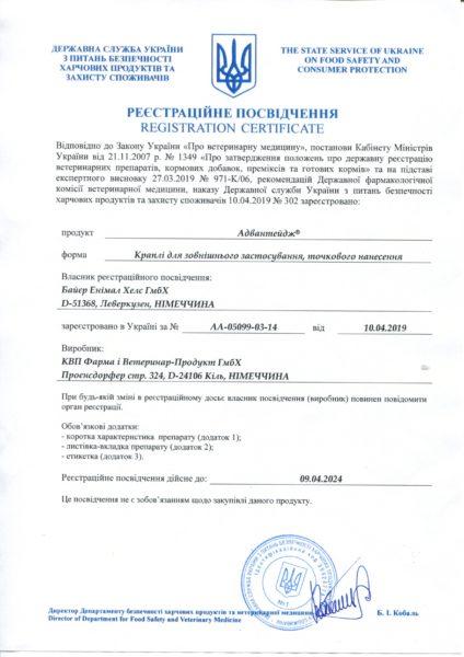 Адвантейдж (40,80) 2019 Регистрационное удостоверение