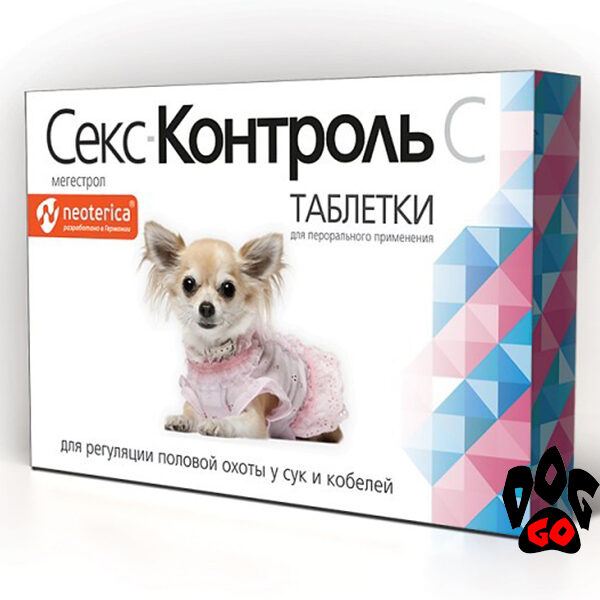 Таблетки для сук от течки и для кобелей (антисекс) СЕКС КОНТРОЛЬ 10 шт.