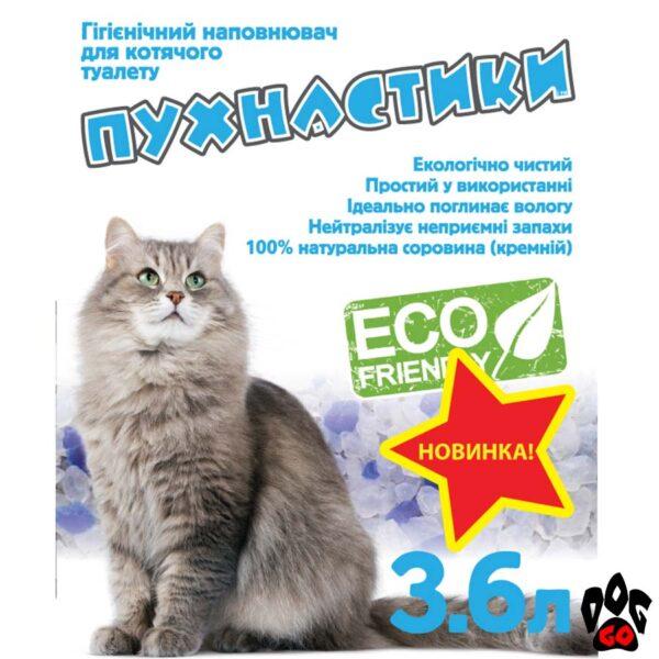 Наполнитель силикагель ПУШИСТИКИ, кремний, 3.6л