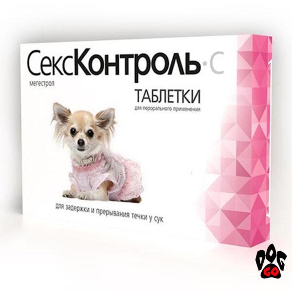 Таблетки для собак Антисекс Секс Контроль С для сук 10 таб.