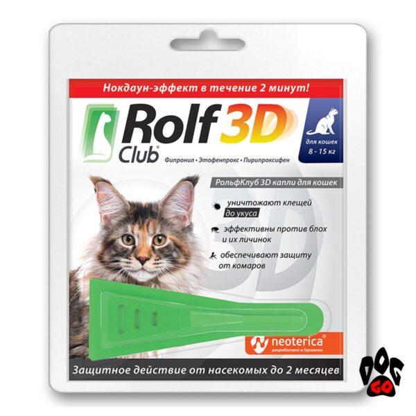 Капли Рольф Клуб для кошек от блох 8-15 кг, 1.5 мл