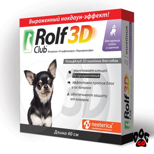Rolf Club 3d ошейник для собак мелких пород и щенков, 40 см