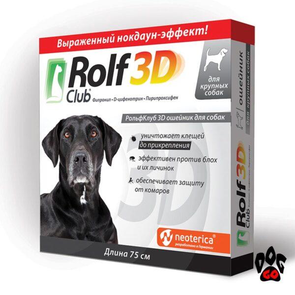 Рольф Клуб Ошейник для собак от блох и клещей для крупных пород, 75 см